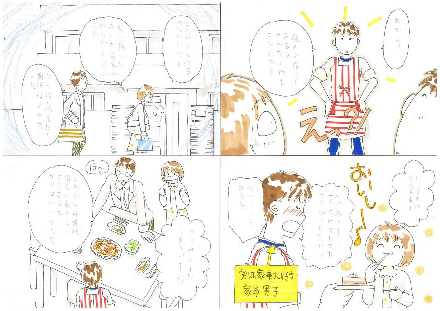 平成28年度 男女共同参画マンガ...