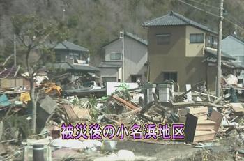 動画イメージ 被災後の様子