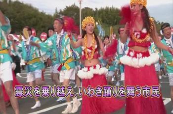 動画イメージ いわき踊り