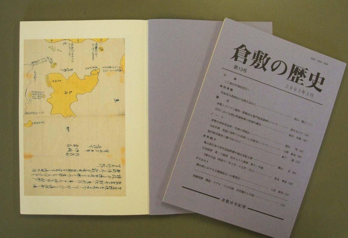 『倉敷の歴史』 第13号